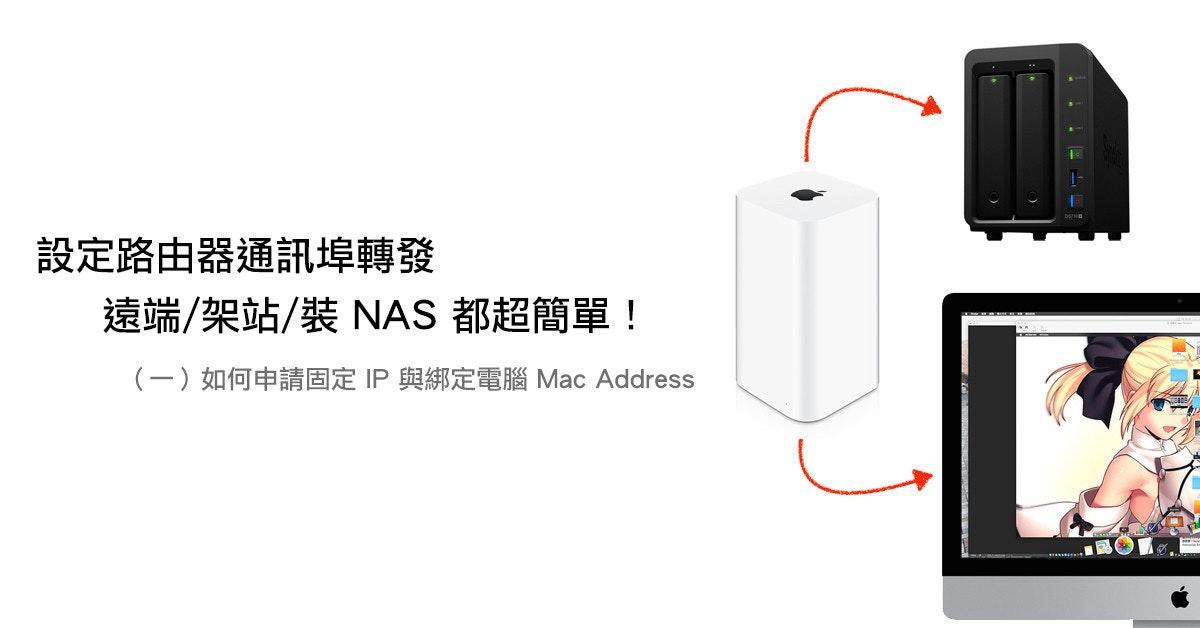 是[蘋果急診室] 設定路由器通訊埠轉發,遠端 / 架站 / 裝 NAS 都超簡單!(上)這篇文章的首圖