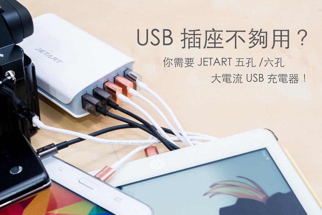 是[促銷優惠中]充電插孔不夠用?快來個超方便的 Jetart 五/六孔大電流 USB 充電器幫你解決問題!這篇文章的首圖