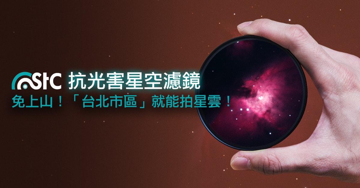 是台北市區就能拍星雲!STC 多波段光害濾鏡讓你輕鬆在城市裡大玩「星空攝影」!這篇文章的首圖