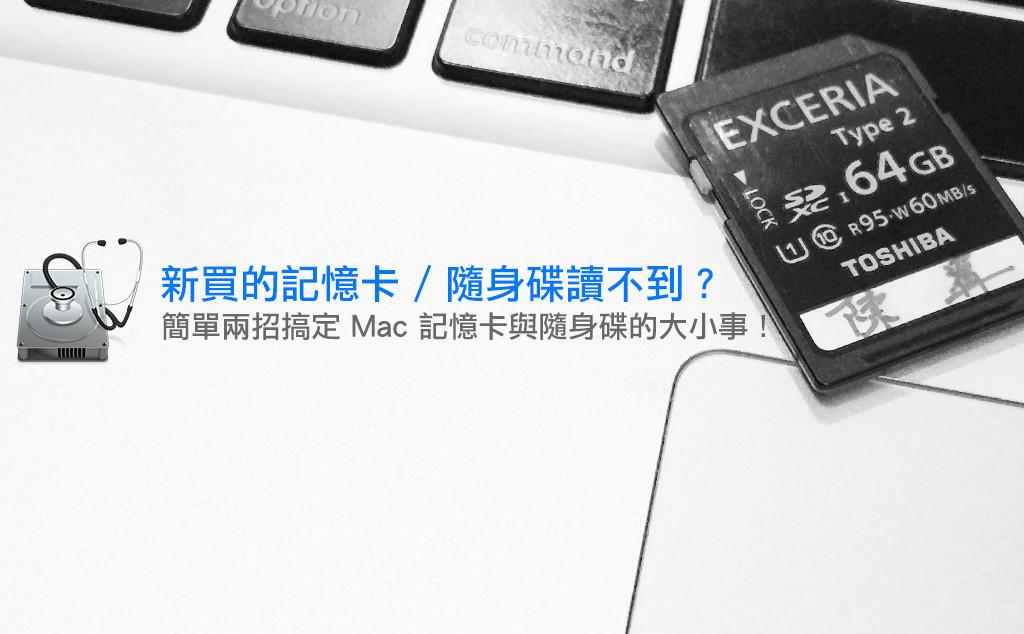 是[蘋果急診室] 新買的隨身碟 / 記憶卡讀不到?簡單兩招讓你在 Mac 上無痛使用隨身碟與記憶卡!這篇文章的首圖