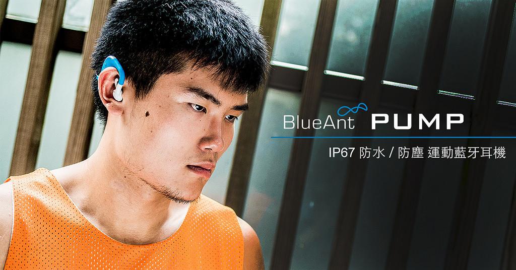 是運動聽音樂的小夥伴!BlueAnt PUMP 防水防塵 IP67 藍牙運動耳機動手玩~這篇文章的首圖