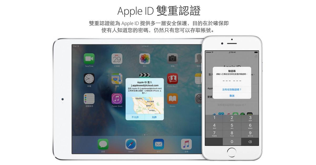 是[蘋科技] 雙重認證綁定 iPhone,駭客就算取得 iCloud 密碼仍要無功而返!這篇文章的首圖