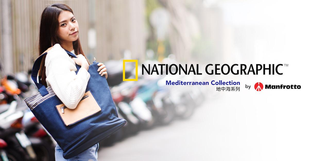 是日常攝影包 / 外出包的最佳選擇!國家地理攝影包「地中海系列」讓你天天帶相機出門也不怕!這篇文章的首圖