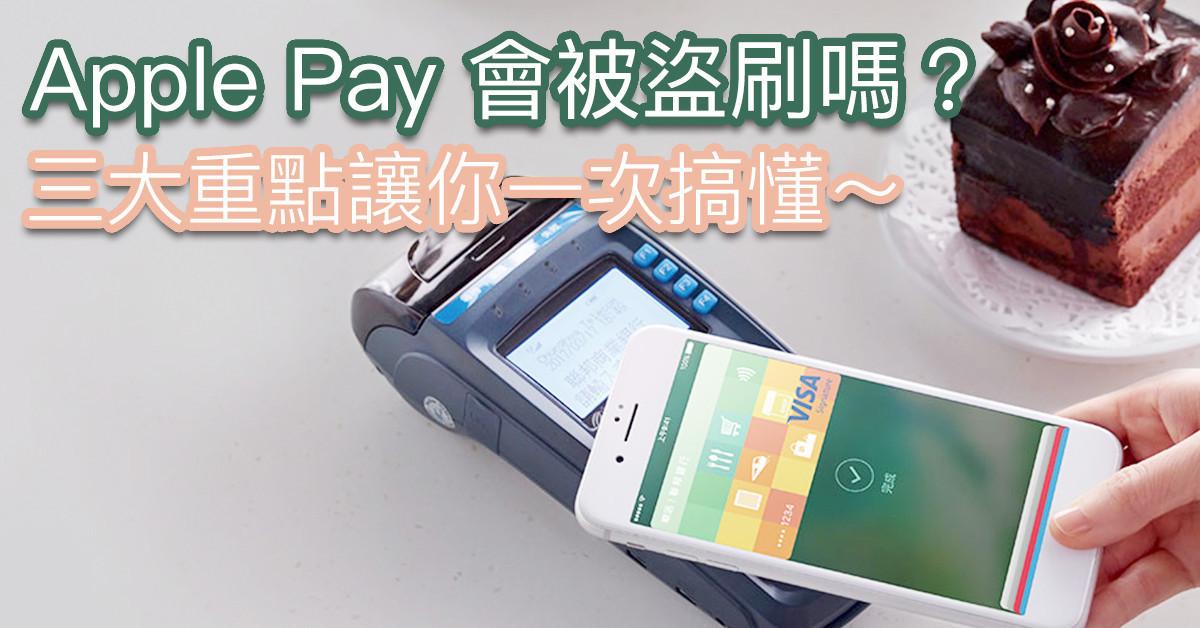 是[蘋科技] Apple Pay容易被盜刷嗎?比實體信用卡安全這篇文章的首圖
