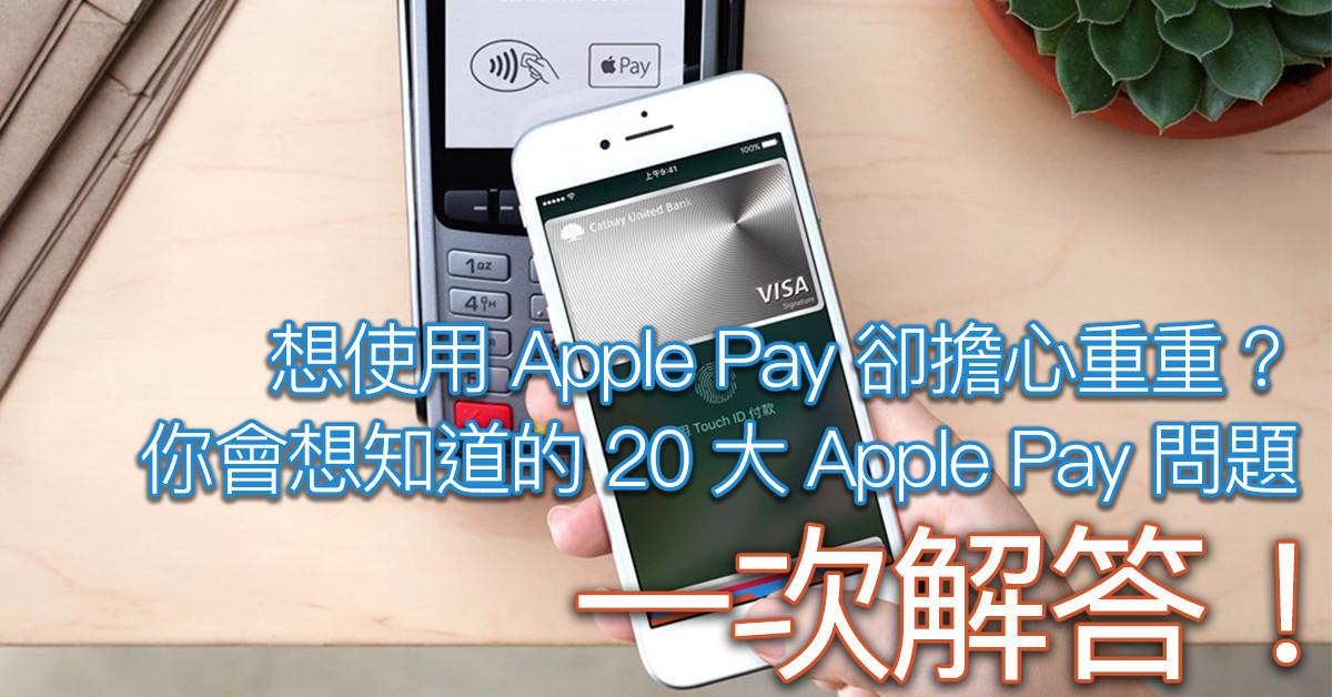 是[蘋科技] 想用 Apple Pay 卻一堆擔心而踟躕不前?20 大問題 Q&A 給你一次完整解答!這篇文章的首圖