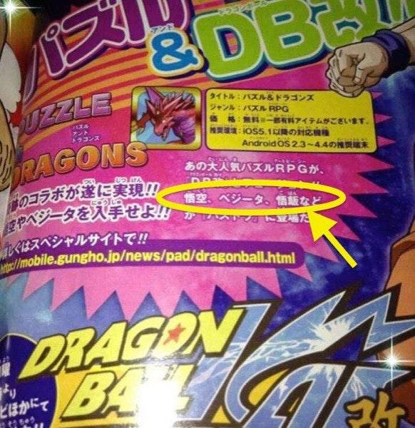 是龍族拼圖 X 七龍珠?日本印刷廠驚傳打樣流出!這篇文章的首圖