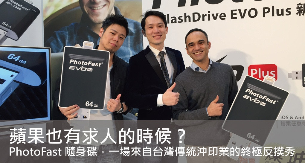 是[品牌大傳奇] 蘋果哀求「別跟我們過不去好嗎?」PhotoFast 隨身碟,一場來自台灣傳統沖印業的終極反撲秀這篇文章的首圖