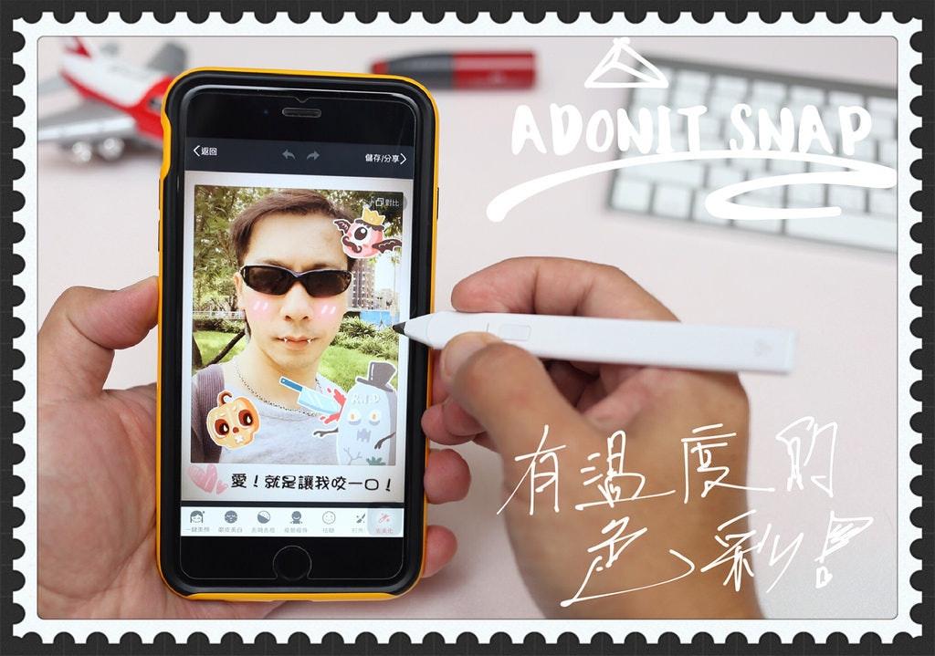 是ADONIT SNAP神奇手機自拍修圖專用觸控筆這篇文章的首圖