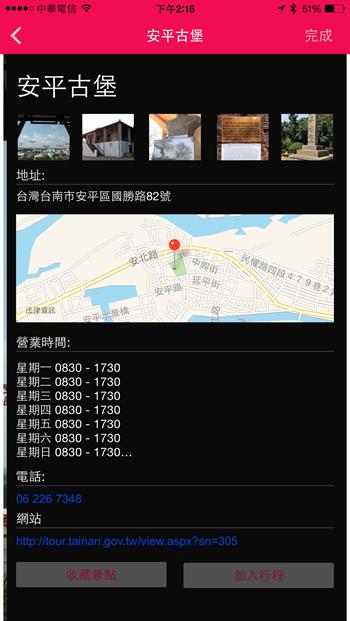 是Funlidays:超好用的旅遊行程規劃 App,景點安排、路線規劃一次搞定!這篇文章的首圖