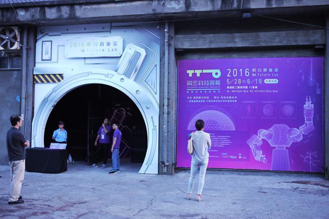 是【逛展覽】一年一度,不惜動搖國本也要解密台灣的科技寶藏這篇文章的首圖