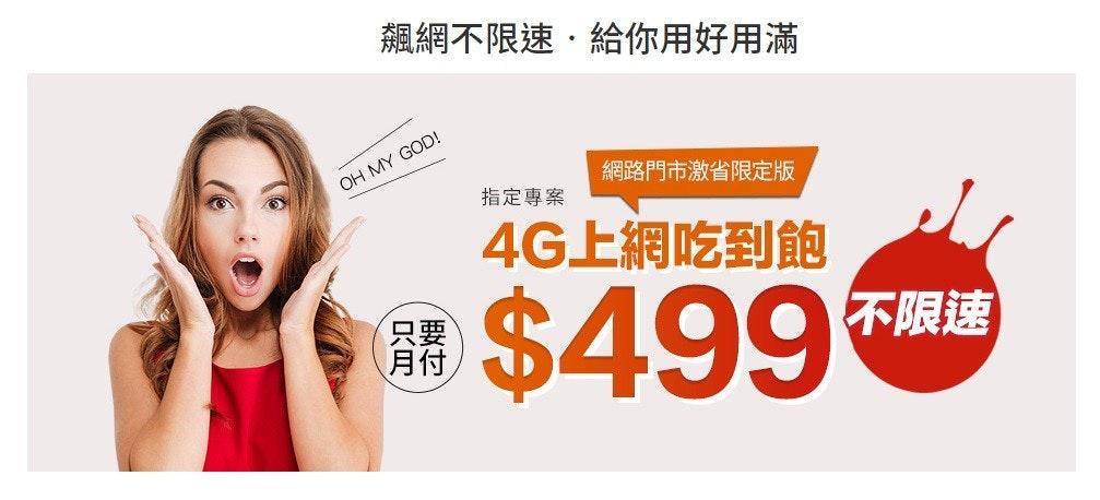 , Taiwan Mobile, , Chunghwa Telecom, , FarEasTone, Mobile Phones, Telecommunication, 4G, , orange, text, product, orange, font, smile, product design, product, brand, logo, advertising