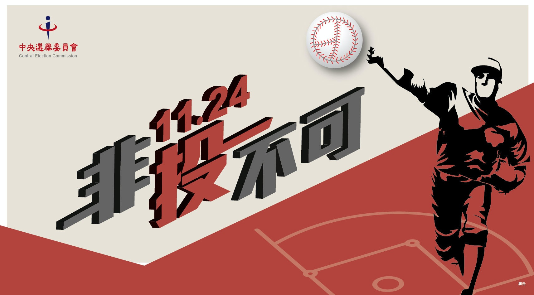 Baseball, Pitcher, Outfielder, Illustration, Vector graphics, Pitch, Ball, Stock photography, Cricketer, Baseball, nadhazovač baseball, text, graphic design, font, product, logo, advertising, poster, illustration, brand, graphics