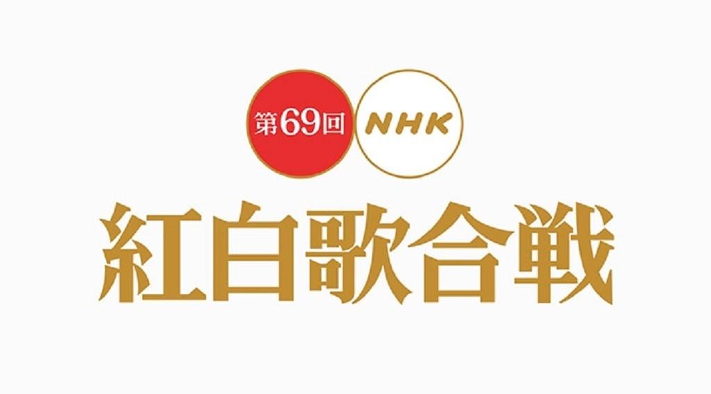 69th NHK Kōhaku Uta Gassen, NHK, Japan, Arashi, NHK General TV, Singer, 2018, , , , 第 69 回 紅白 歌 合戦, text, logo, font, product, brand, product, line, graphics