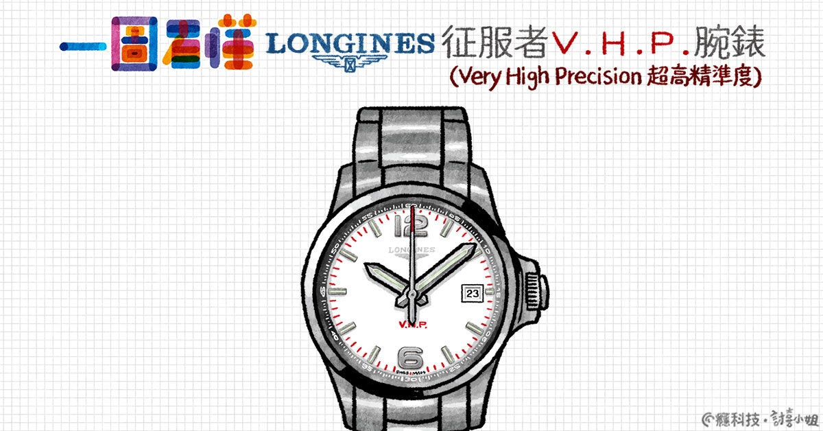 Watch, Design, Product design, Product, Watch strap, Brand, Pattern, Longines, , Font, longines, watch, watch accessory, watch strap, product, font, product design, design, product, line, brand, Longines