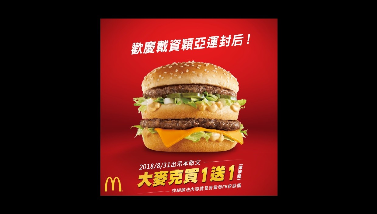 McDonald's, , McDonald's Big Mac, Taiwan, Jakarta Palembang 2018 Asian Games, Chinese Taipei national badminton team, Badminton, I'm lovin' it, Gold medal, , McDonald's, hamburger, fast food, veggie burger, junk food, sandwich, big mac, cheeseburger, advertising, whopper, finger food