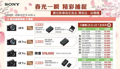 Sony相機大跳水 A7 RII降價19000元