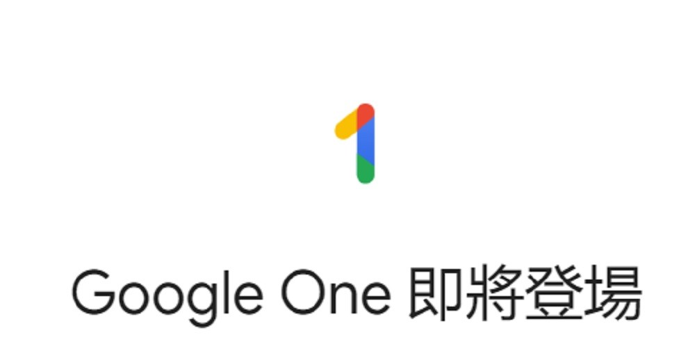 Virtual private network, Google One, Cloud storage, , , , Computer Servers, , Cloud computing, , graphics, text, font, logo, product, line, area, graphics, brand, product, diagram, Sina Weibo