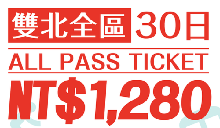 Taipei, Bus, New Taipei City, Keelung, Public transport, Taipei Metro, 定期乗車券, Transport, EasyCard, 台北市政府交通局, 雙 北 定期 票, text, font, product, line, product, area, number, logo, brand, banner