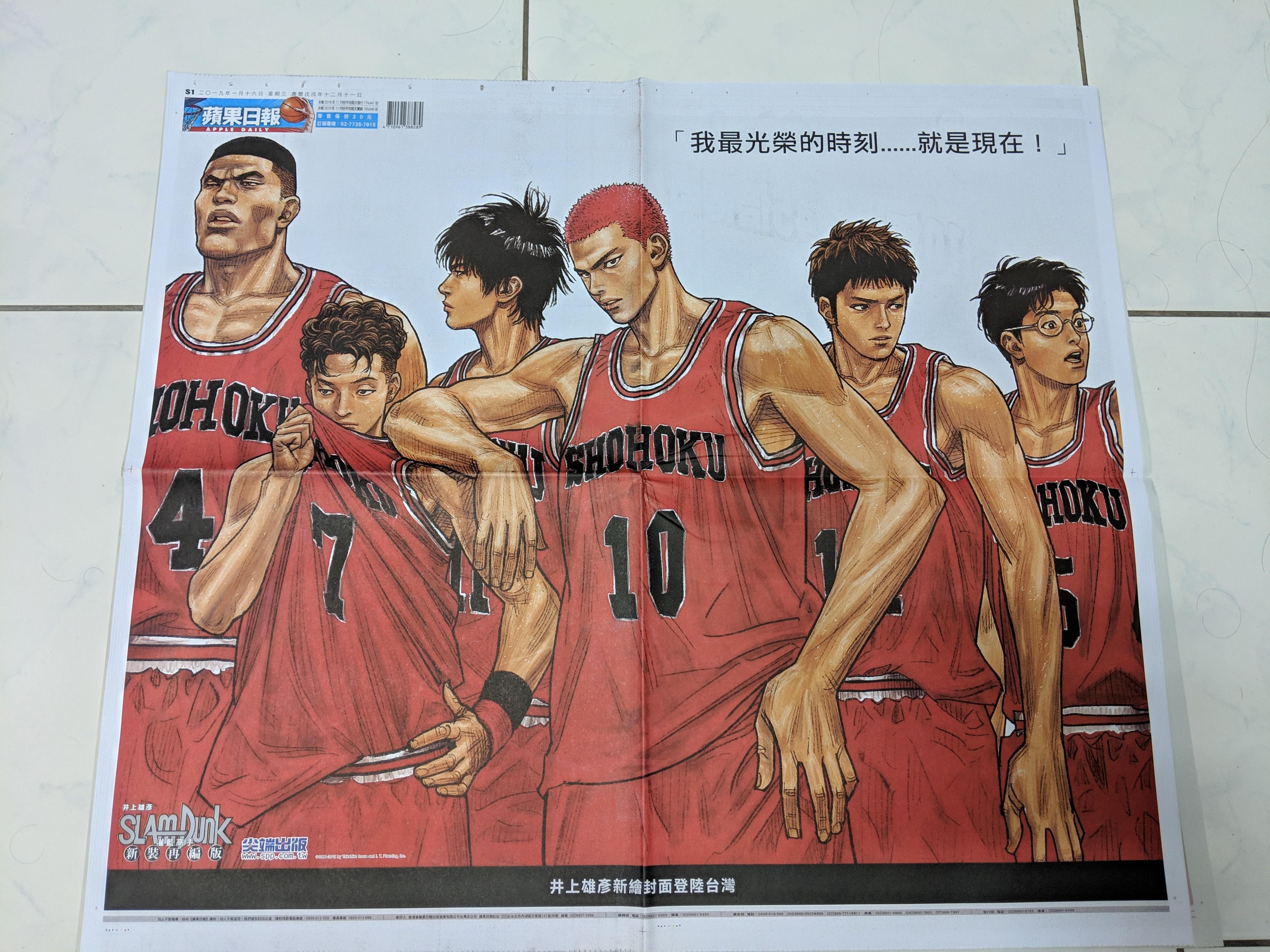 Basketball, Art, Poster, poster, sports, poster, team sport, ball game, art, advertising, basketball