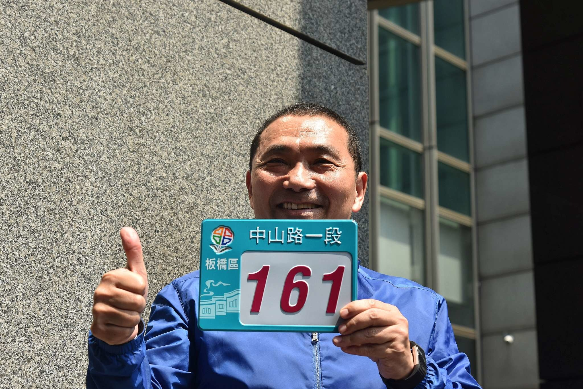 Hou You-Yi, New Taipei City Government, New Taipei City, House numbering, City Hall Road, District, Mayor, Letter box, Advertising, News, demonstration, Finger, Hand, Smile, Photography, Gesture, Protest, Street, Glasses