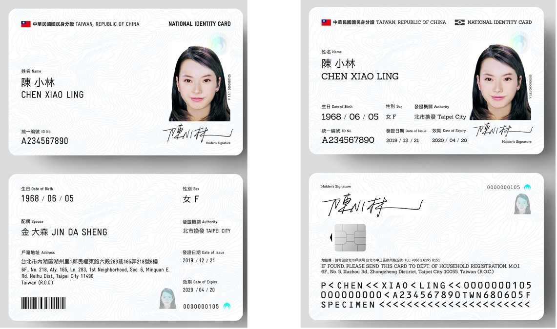 Identity document, Ministry of the Interior, National Identification Card, Electronic identification, Taiwan, Identity, Identità digitale, Document, Place of birth, Passport, 台灣 身分 證 設計, Text, Skin, Identity document, Nose, Line, Font, Jaw, Media, Smile, Eyelash