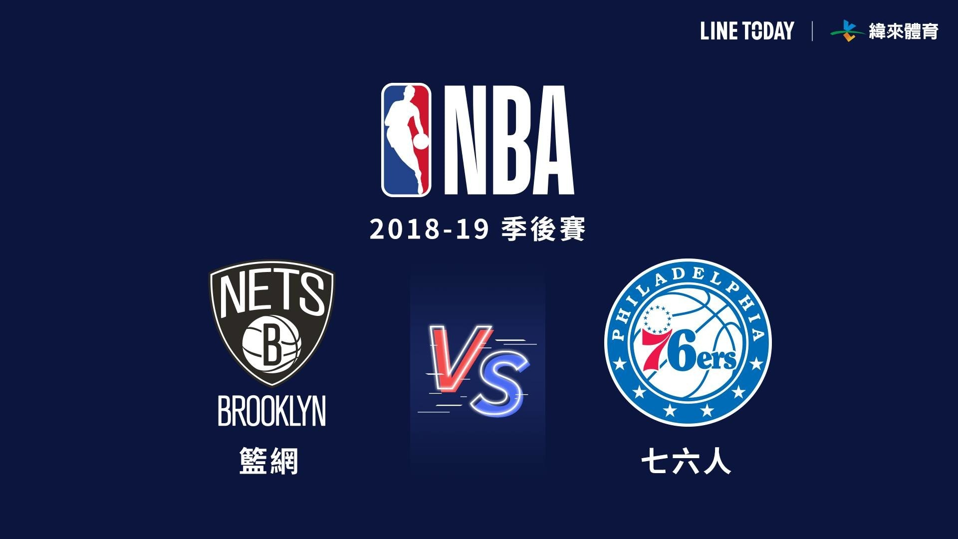 NBA, Oklahoma City Thunder, Dallas Mavericks, Brooklyn Nets, Los Angeles Lakers, Toronto Raptors, Houston Rockets, Utah Jazz, New York Knicks, Philadelphia 76ers, nba, Logo, Font, Emblem, Brand, Graphics, Trademark, Label, Symbol