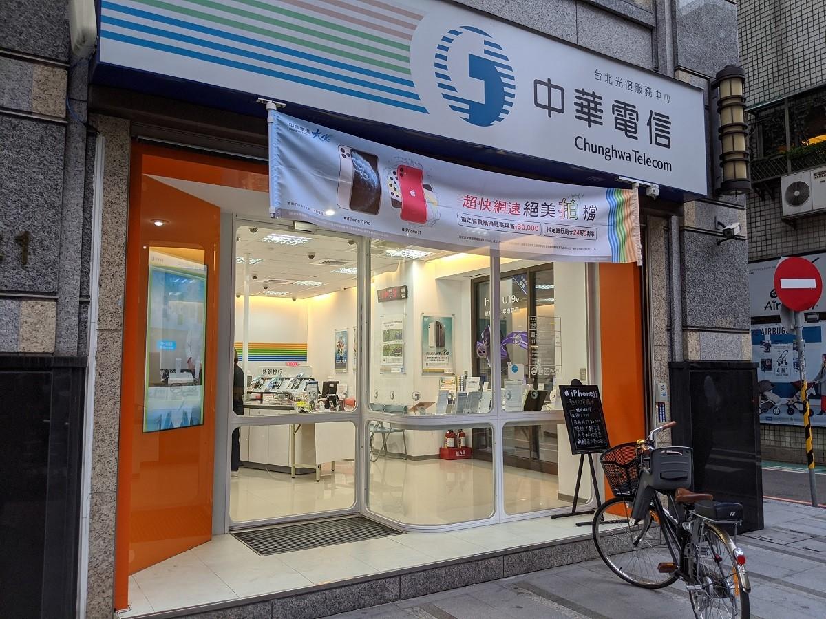 照片中提到了中華電居、台北光復服務中心、Chunghwa Telecom,跟中華電信、全國城市聯盟有關,包含了市、街、零售、正面、曼哈頓