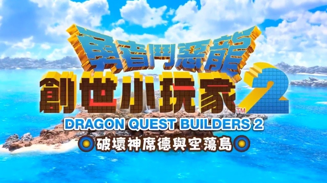 Dragon Quest Builders 2, Dragon Quest Builders, Nintendo Switch, Video Games, Game, , Nintendo, , PlayStation 4, , Dragon Quest Builders 2, Font, Text, Summer, Sky, Leisure, Vacation, Games, Travel, Spring break, Fun