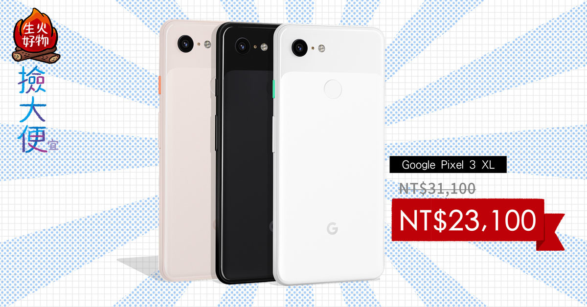 Smartphone, Google Pixel 3 XL, iPhone X, Feature phone, iPhone XS, Google, 64 GB, Snapdragon 845, Dual SIM, , smartphone, Mobile phone, Mobile phone case, Gadget, Smartphone, Communication Device, Portable communications device, Product, Mobile phone accessories, Electronic device, Technology