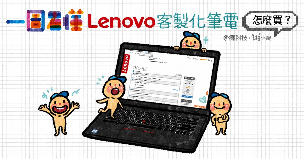 Font, Product, Technology, Cartoon, Line, , Lenovo, Multimedia, Meter, lenovo, Technology, Electronic device, Font, Icon