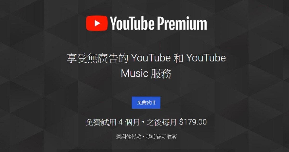 照片中提到了YouTube Premium、享受無廣告的YouTube和YouTube、Music 服務,跟的YouTube有關,包含了屏幕截圖、汽車、ニューモデルマガジンX、後天