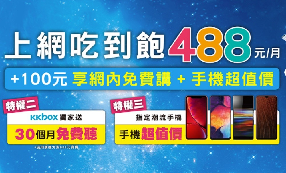 Display advertising, Advertising, Banner, Brand, Line, Graphics, Point, Promotion, Product, KKBox, kkbox, Font