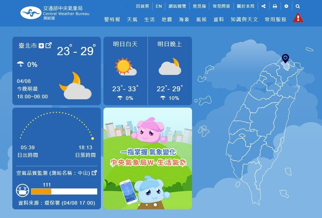 , Responsive web design, Central Weather Bureau, HPV vaccine, , Xiaomi Mi 9, , Website, Screenshot, Meteorology, sky, Screenshot