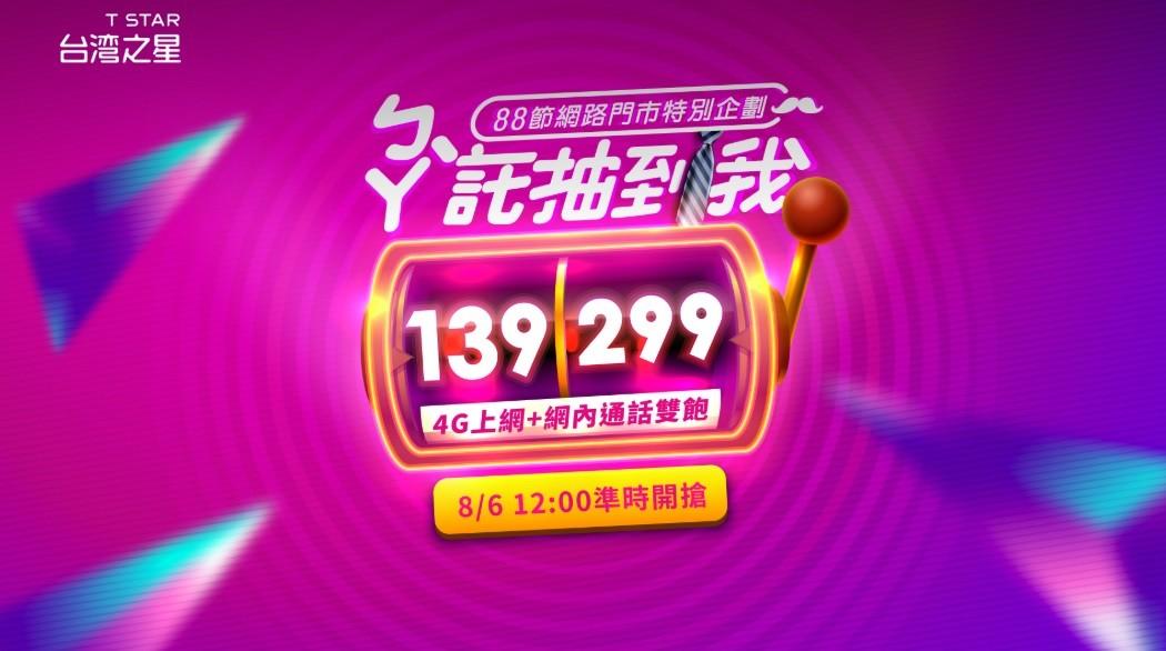 台灣之星推139、299網路、網內通話吃到飽 限量各10000名 8/6登記開搶