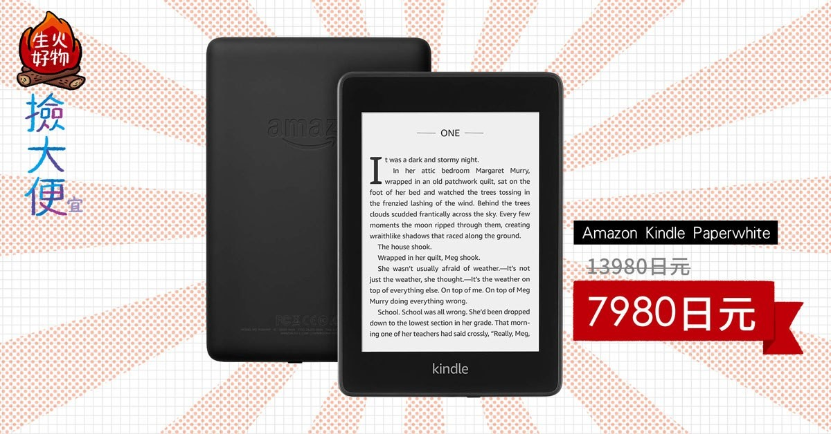 Kindle Paperwhite, Amazon Kindle Paperwhite 4, E-Readers, Amazon.com, Wi-Fi, Tablet Computers, Pixel density, E Ink, , Kindle Store, Kindle Paperwhite, Electronic device, Technology, Handheld device accessory, Text, Computer, Mobile device, e-book readers, E-book reader case, Font, Gadget