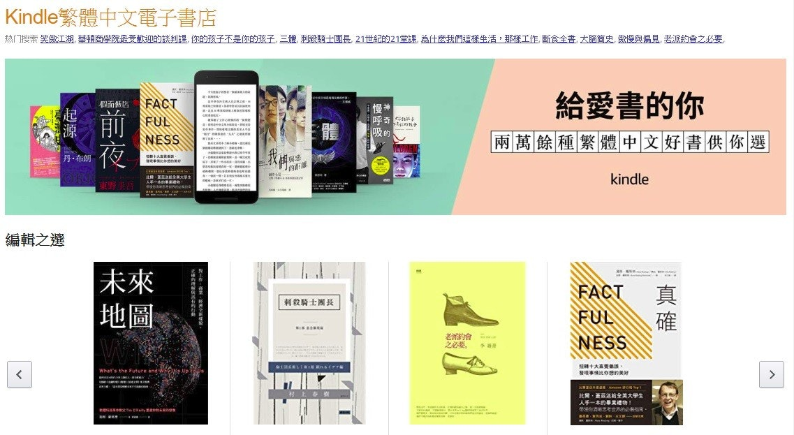 Amazon.com, , E-book, Book, E-Readers, , Kindle Paperwhite, Graphic design, 瘾科技, Kobo Inc., communication, Product, Graphic design, Font, Text, Advertising, Design, Brochure, Brand, Material property, Display advertising