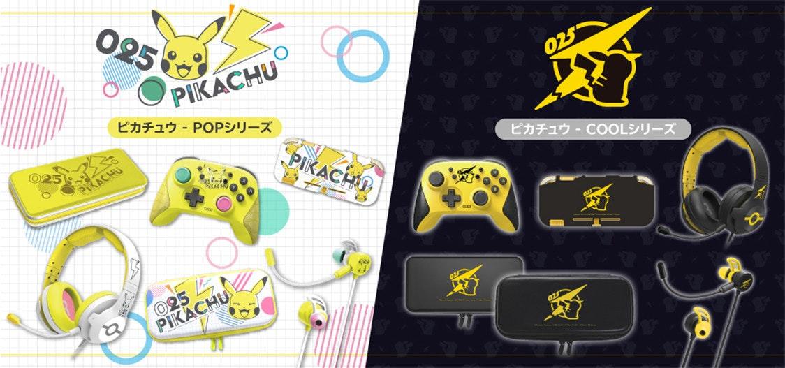 照片中提到了025、PIKACHU、ピカチュウ - POPシリーズ,包含了遊戲、牌、產品設計、圖案、黃色