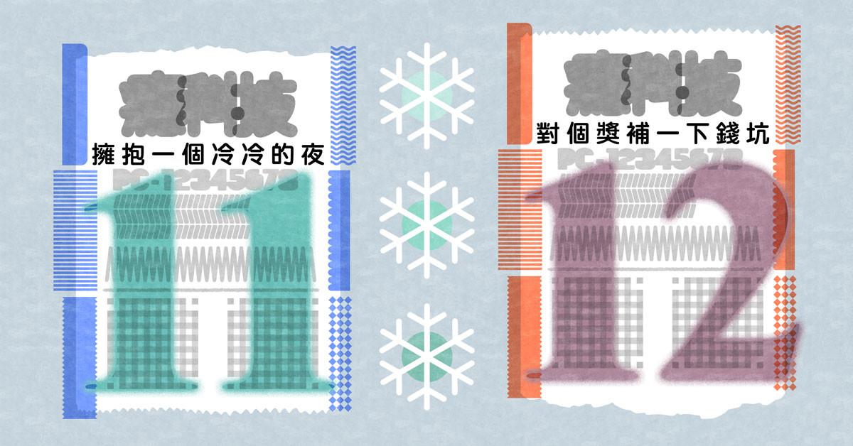 統一發票108年11月12月中獎號碼、發票開獎直播、發票兌獎領獎方式