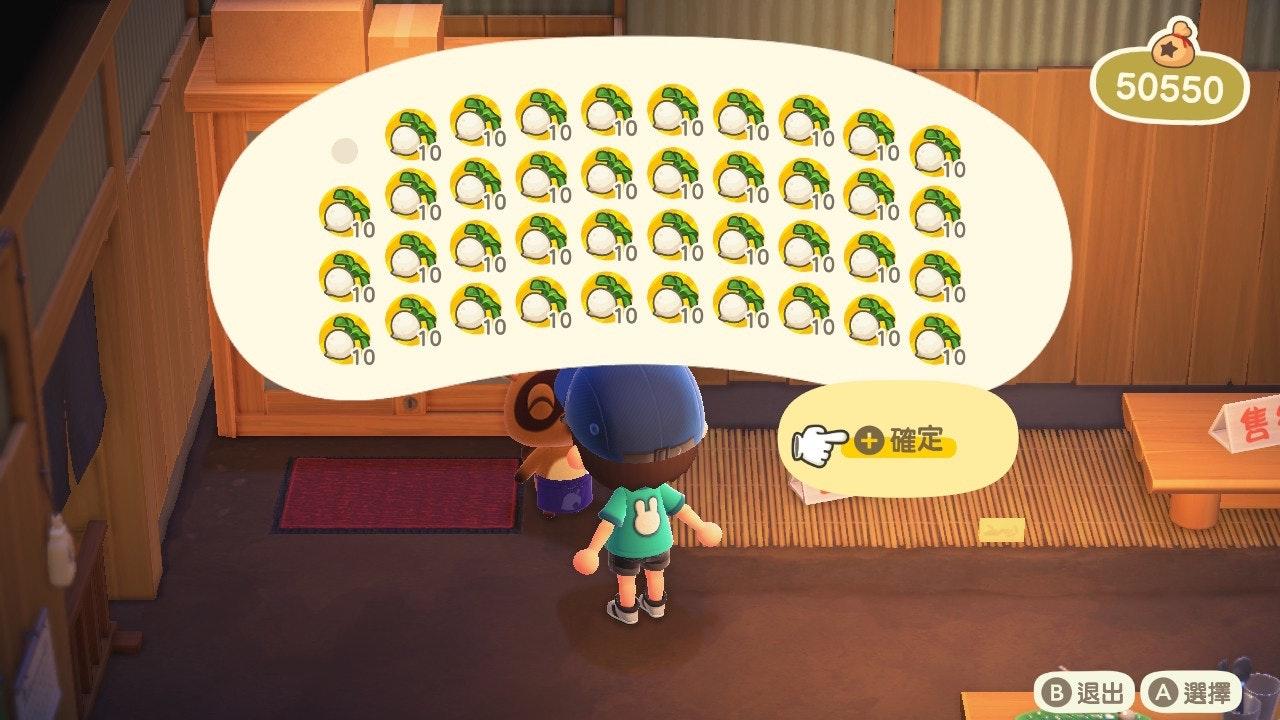 照片中提到了50550、10、10,包含了遊戲、動物穿越:新視野、最終幻想XIV:在線、任天堂Switch、任天堂