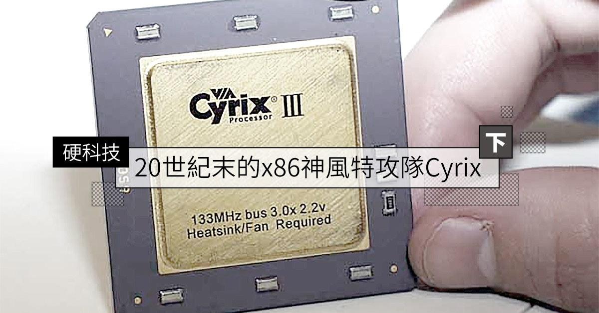 照片中提到了Cyrix II、VA-、硬科技,跟西里克斯有關,包含了電子產品、產品設計、字形、電子產品、小工具
