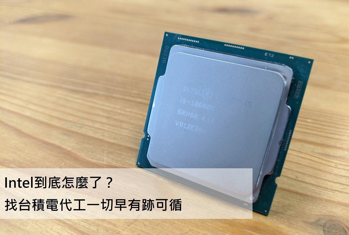 照片中提到了CL3、INTE、15-10600K,包含了台積電、產品設計、電子產品、台積電、字形