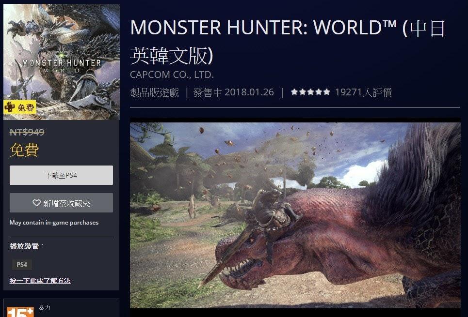 照片中提到了MONSTER HUNTER: WORLD™ (40、英韓文版)、MONSTER HUNTER,包含了怪物獵人世界價格、怪物獵人世界:冰原、卡普空、電子娛樂博覽會、Xbox One
