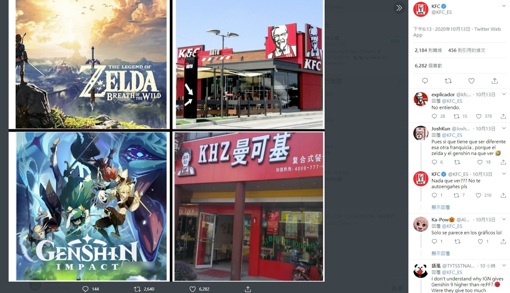 照片中提到了KFCO、KFC、@KFC_ES,跟任天堂、卡西迪有關,包含了展示廣告、數碼展示廣告、牌、儀表