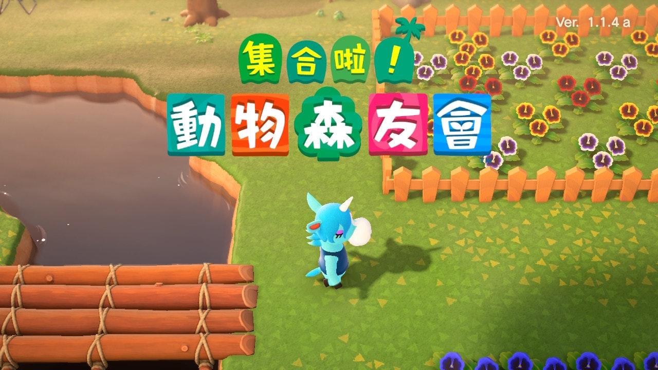 照片中提到了Ver. 1.1.4 a、集合啦!、動物森友會,包含了遊戲、任天堂Switch、PlayerUnknown的戰場、守望先鋒、保護動物