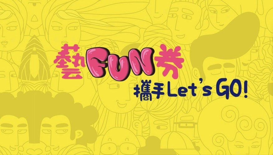 照片中提到了藝UN、攜手Let's GO!、08,包含了藝fun券、台灣文化部、憑證、行政院、沒有投資部長