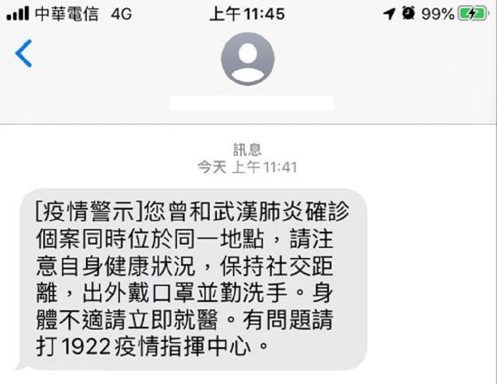 照片中提到了l中華電信 4G、上午11:45、18 99% 4,包含了國家檢測到你為重度貧困人口、中華人民共和國的貧困、國家、人群、互聯網