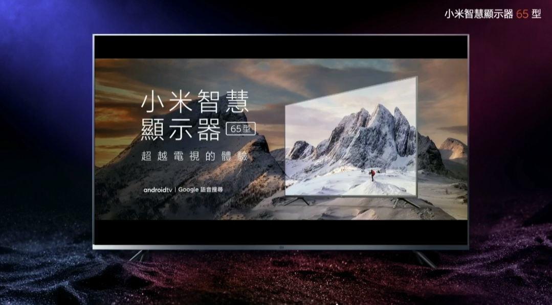 照片中提到了小米智慧顯示器65 型、小米智慧、顯示器@,包含了屏幕、電腦顯示器、LED背光液晶屏、屏幕截圖、多媒體