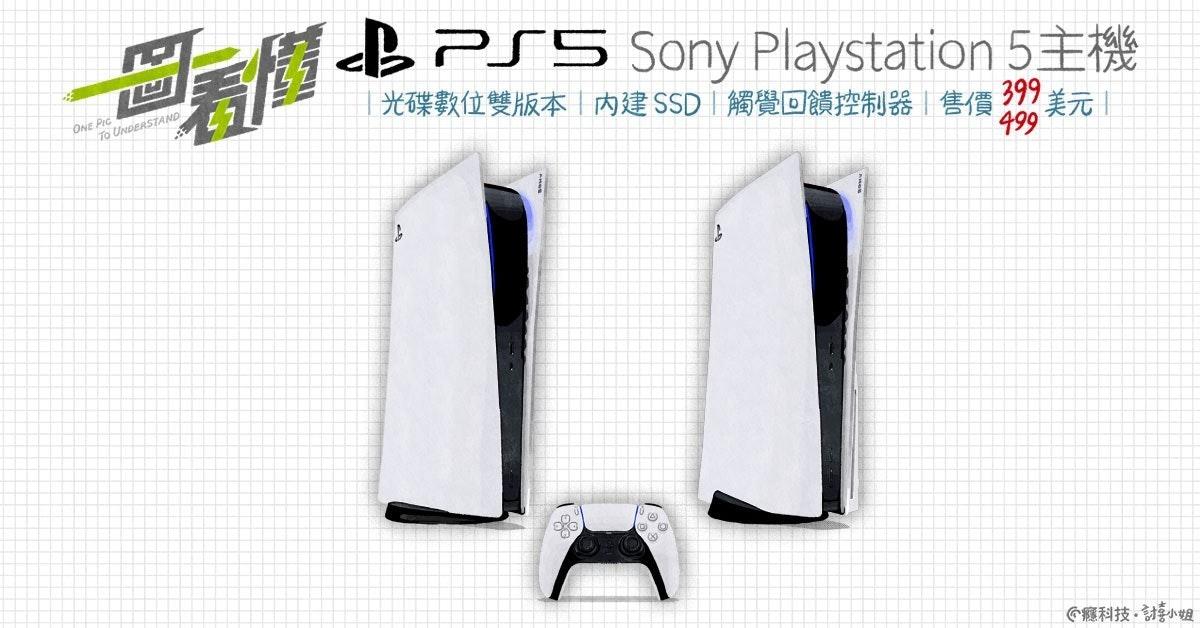 照片中提到了BPS5 Sony Playstation 5、ONE PIC、To UNDERSTAND,跟的PlayStation有關,包含了的PlayStation 4、衣架、牌、產品設計、產品