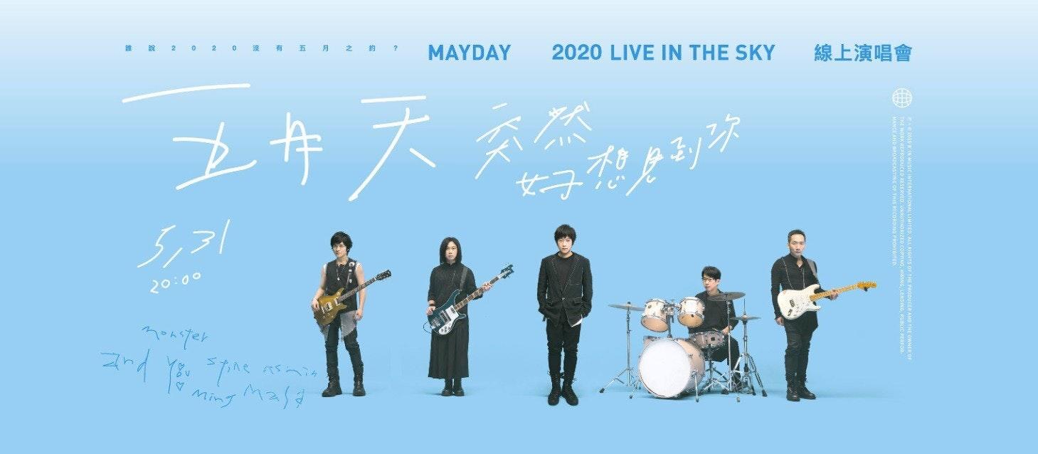 照片中提到了誰 說 2 0 2 0 波 有五 月 之 約、MAYDAY、2020 LIVE IN THE SKY,包含了五月天孫燕姿溫柔、溫柔#MaydayBlue20th、勞動節、壓痛、主唱