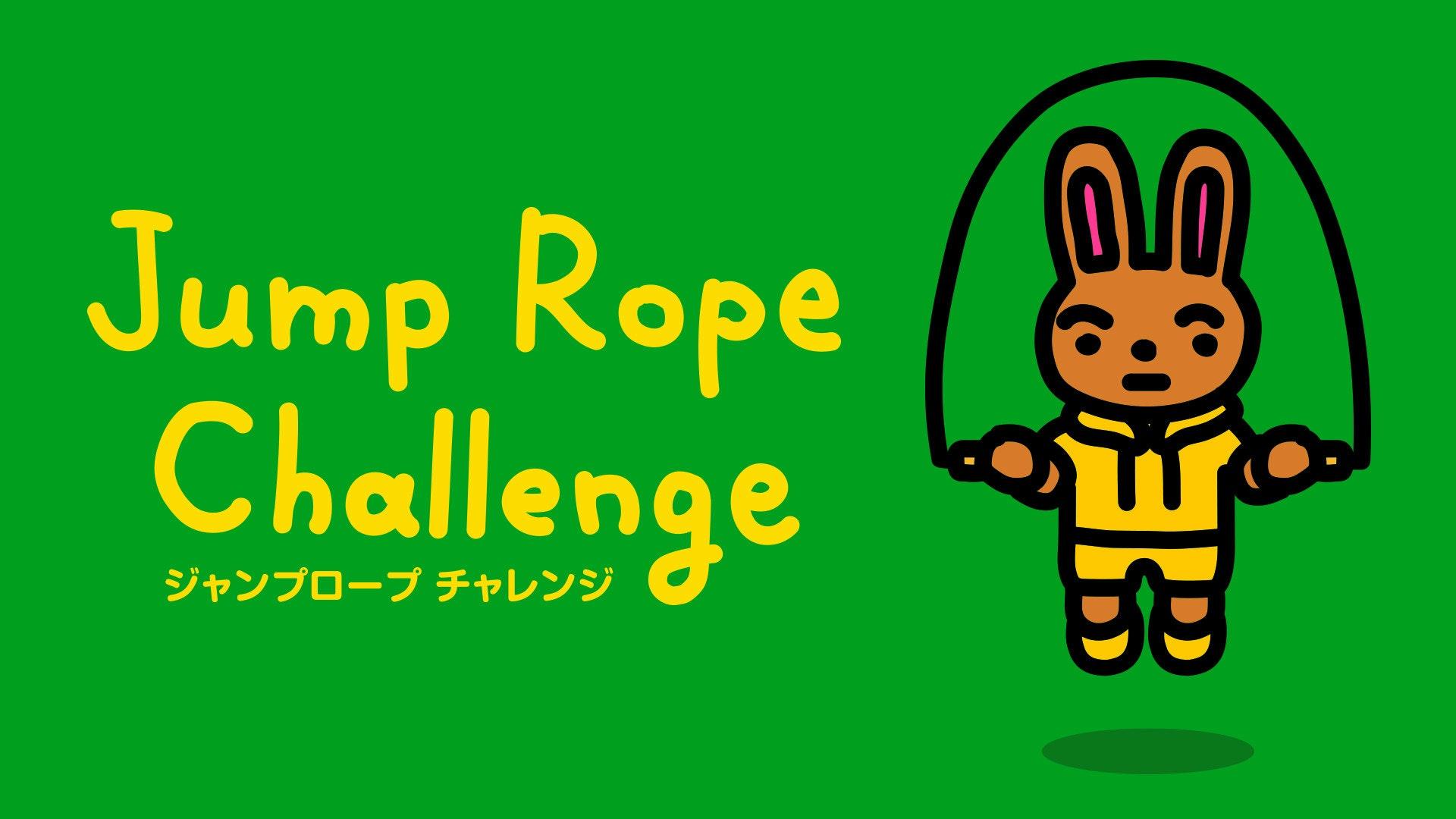 照片中提到了Jump Rope、Challenge、ジャンプロープチャレンジ,包含了跳繩、任天堂Switch、跳繩、任天堂、任天堂